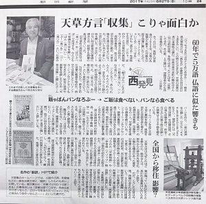 天草方言朝日新聞掲載
