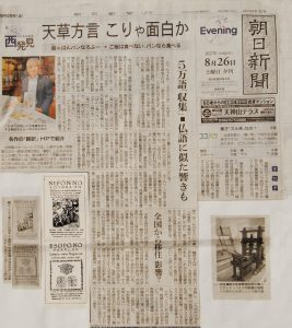 朝日新聞夕刊[天草方言]